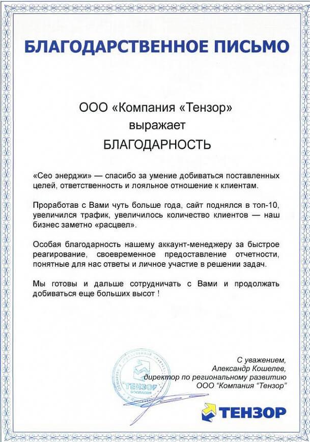 Письме главе города о финансовой поддержке в издании книги